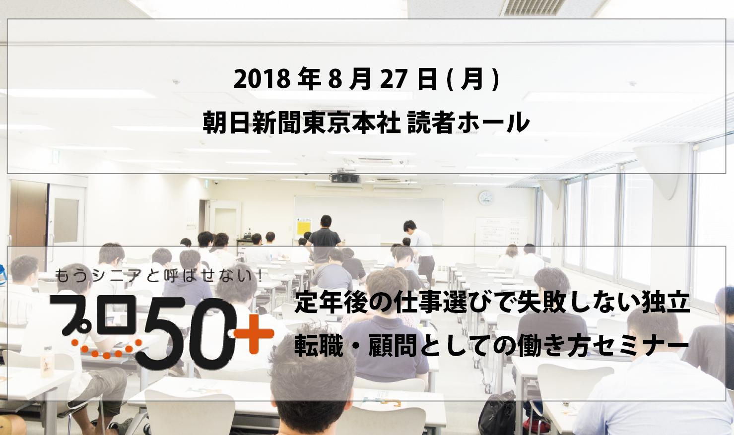 独立、起業を支援するプロ50+セミナーを東京で開催