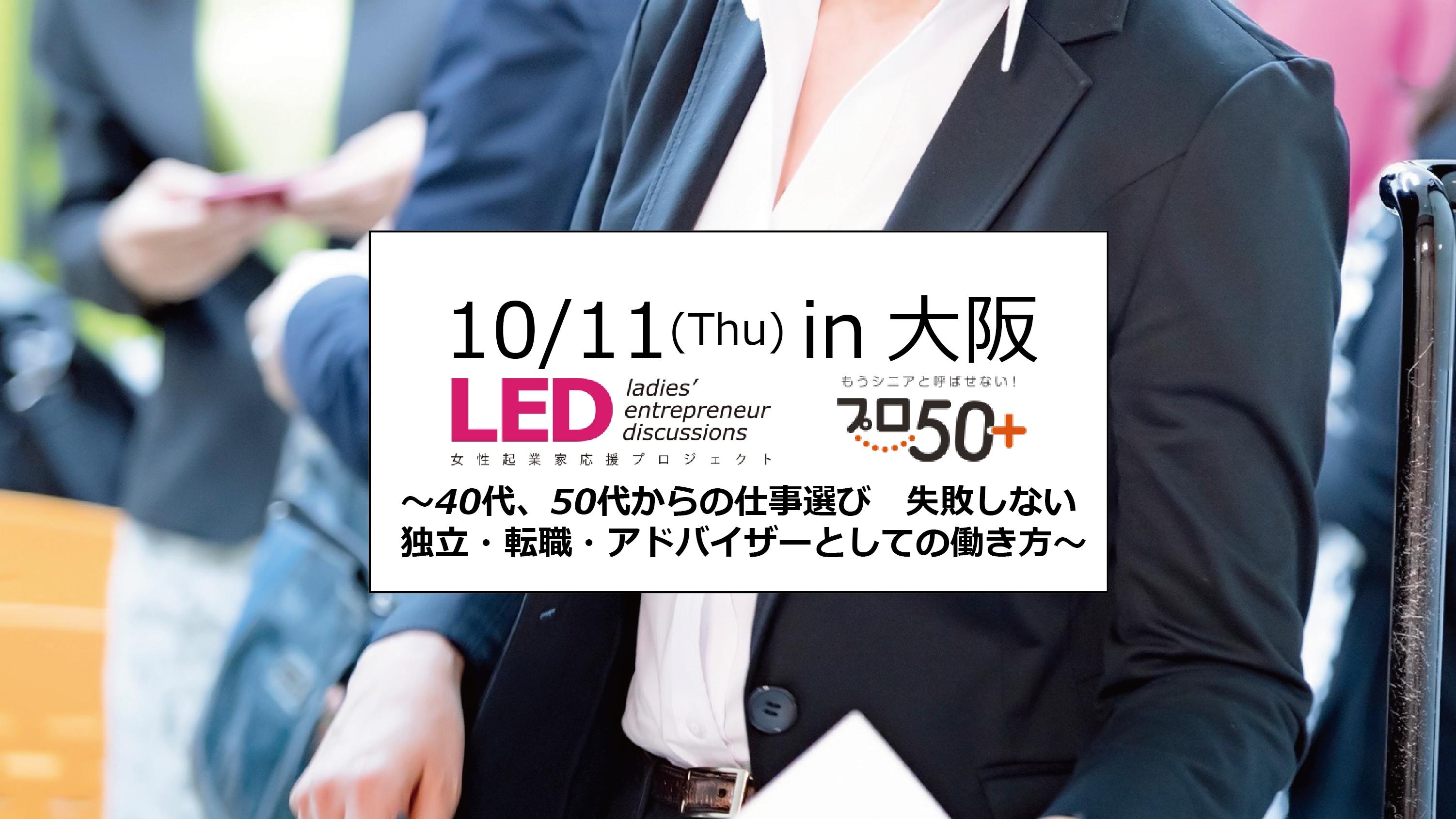 LED関西×プロ50+ 女性向け仕事選びで失敗しない独立セミナー