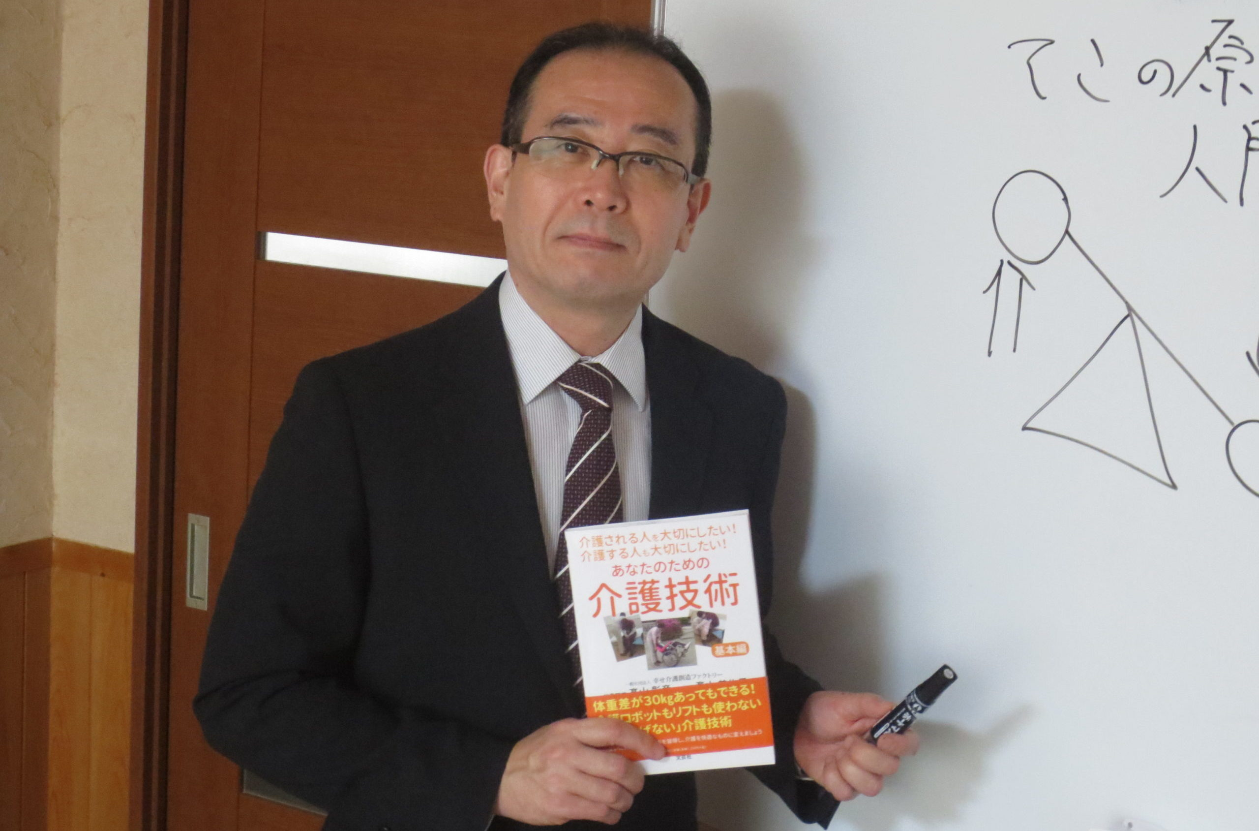 【起業事例】定年前に56歳で起業。介護技術などについて解説した書籍の出版と研修で全国から集客