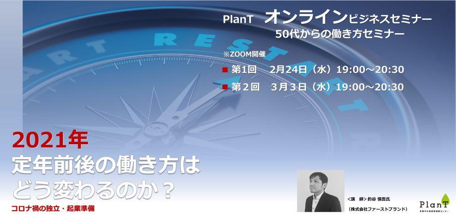 【参加者募集】PlanTオンラインビジネスセミナー  50代からの働き方セミナー