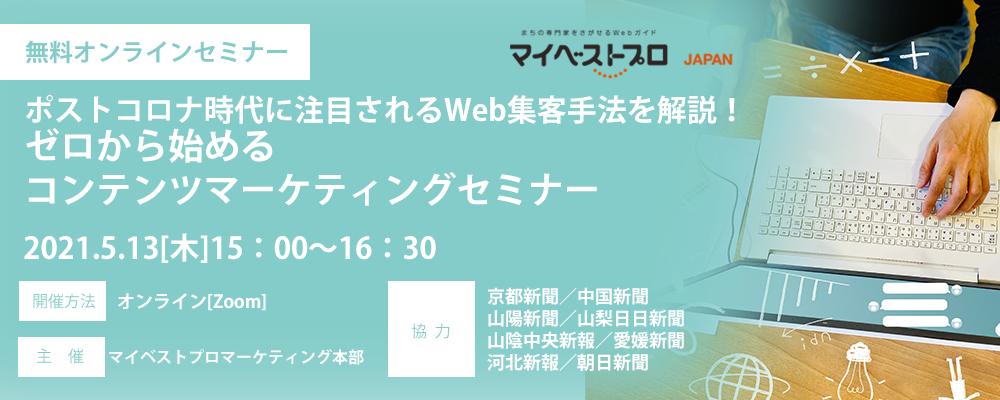 ゼロから始めるコンテンツマーケティングセミナー【オンライン】2021年5月13日(木)