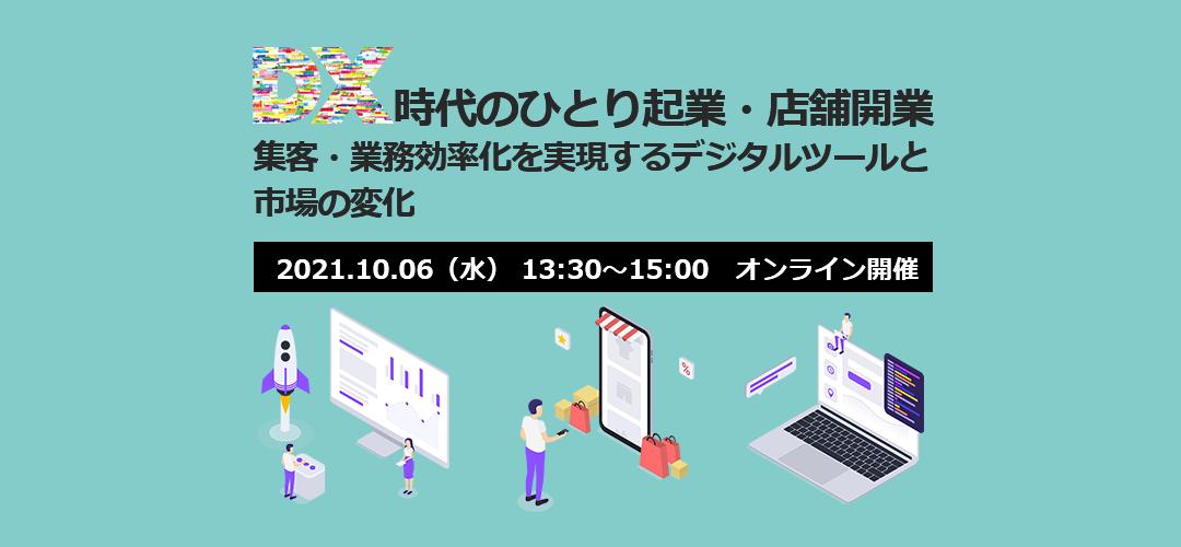 【10月6日】DX時代のひとり起業・店舗開業の集客・業務効率化セミナーを開催!